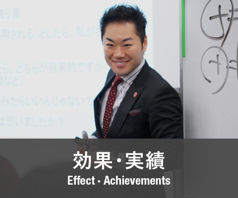 効果・実績 Effect · Achievements