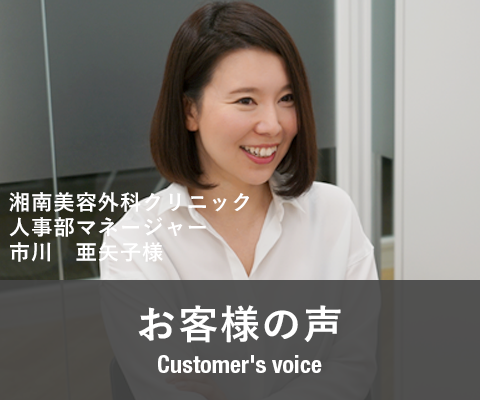 お客様の声 Customer's voice